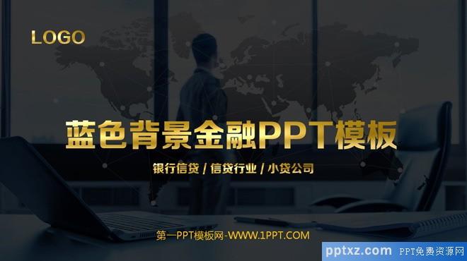 蓝灰色背景金融<a href=http://www.pptxz.com target=_blank class=infotextkey>PPT模板</a>