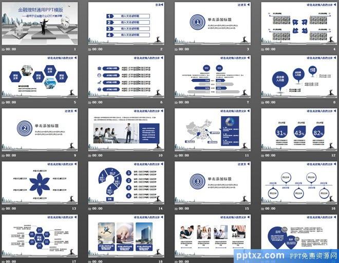 商务风格的金融理财<a href=http://www.pptxz.com target=_blank class=infotextkey>PPT模板</a>