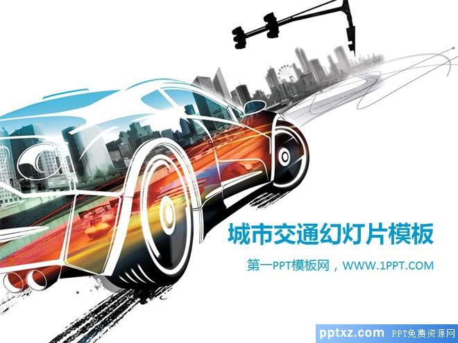 赛车跑车背景的城市交通汽车<a href=http://www.pptxz.com target=_blank class=infotextkey>PPT模板</a>下载