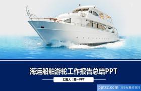 蓝色游轮背景的船舶海运物流PPT模板下载