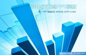 蓝色立体统计图背景的财务PPT模板下载