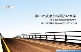 天空下宽阔马路背景的道路交通PPT模板下载