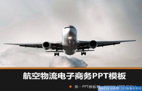 航空客机背景的物流电子商务PowerPoint模板下载