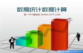 3D台阶造型的数据统计数据分析PPT模板下载