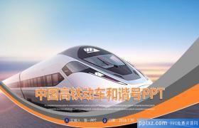 动态曲线与和谐号背景的铁路行业PPT模板下载