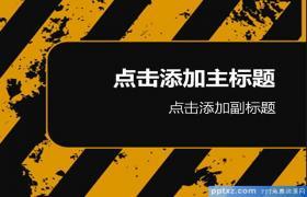 黑色警示道路交通幻灯片模板下载