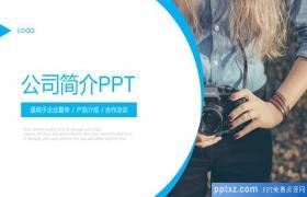 蓝白欧美摄影行业公司简介PPT模板下载