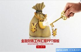 钱袋子金钥匙背景的金融理财PPT模板下载