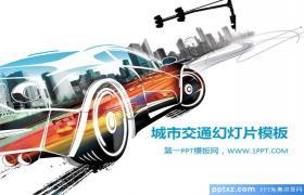 赛车跑车背景的城市交通汽车PPT模板下载下载