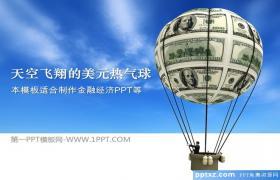 空中美元热气球背景的金融经济PPT模板下载