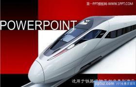 精美动车高铁和谐号背景的交通幻灯片模板