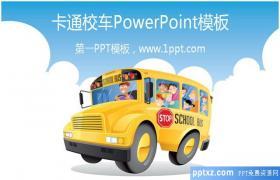 蓝白卡通校车PowerPoint模板下载