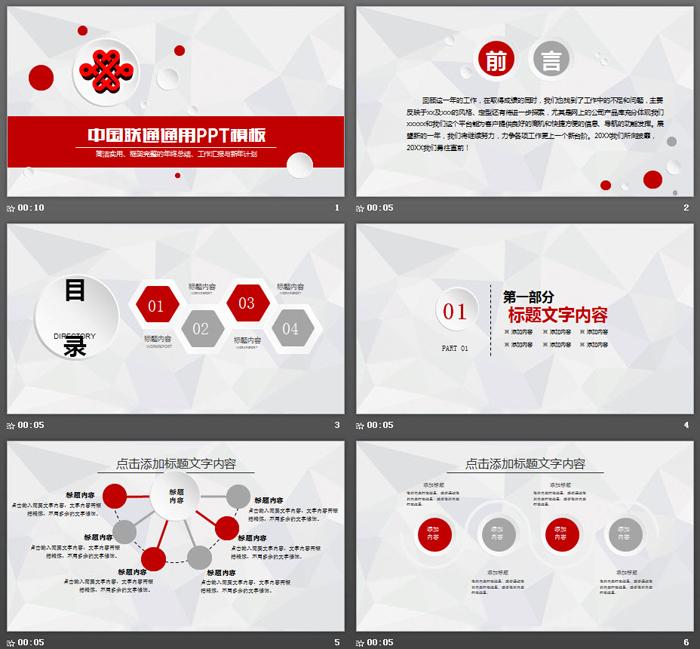 红色微立体中国联通工作总结报告PPT模板下载