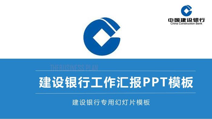 蓝色建设银行工作总结报告PPT模板下载