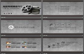 老电影背景影视媒体PPT模板下载