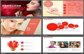 时尚化妆PPT背景图片与美丽背景