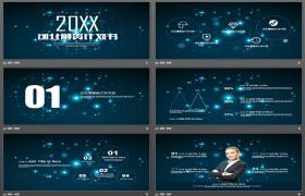 科技产业创业融资PPT模板下载
