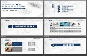 具有零件图背景的机械专业毕业响应PPT模板下载