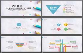 彩色铅笔背景教学设计的PPT模板下载