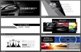 黑白汽车产业PPT模板下载