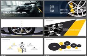 高端汽车产业产品发布PPT模板下载