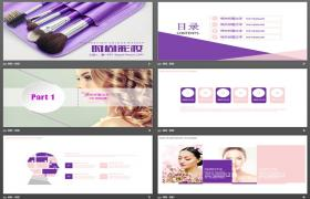 紫色时尚化妆PPT模板下载