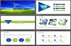 草原风车背景的清洁能源PPT模板下载