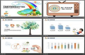 卡通儿童艺术教育培训PPT模板下载