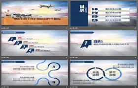 物流运输行业工作总结报告PPT模板下载
