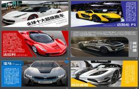 全球十大超级跑车PPT下载