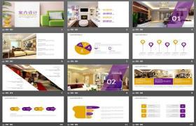 装饰公司室内设计效果展示PPT模板下载