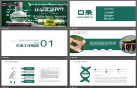 绿色化学实验PPT模板下载