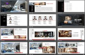 精致动感室内装饰设计公司PPT模板下载