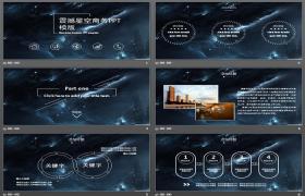 科技产业PPT模板下载震撼星空背景