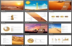 沙漠旅游勘探PPT模板下载