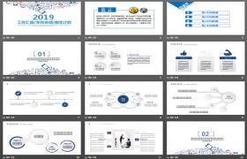蓝色互联网行业工作总结PPT模板下载简介