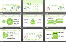 儿童教育绿色动画PPT模板下载
