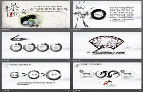 水墨中国风茶文化主题PPT模板下载