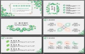 新鲜绿叶背景教师开放课程PPT模板下载