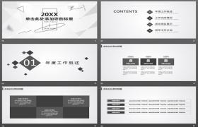 灰色和优雅多边形背景的一般商业ppt模板
