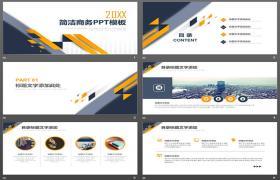 带有蓝色和黄色搭配的简单业务报告PPT模板下载