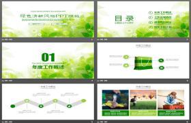 绿色、新鲜、手绘植物工作计划模板