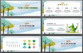 绿色卡通树PPT模板下载免费下载