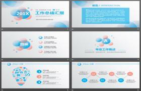 带有蓝橙色透明气泡背景的业务报告PPT模板下载