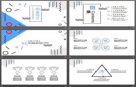 创意MBE线多边形设计PPT模板下载