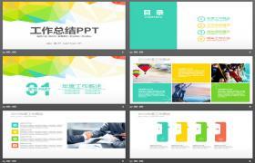 彩色时尚多边形背景PPT模板下载工作总结