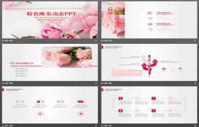 粉色审美玫瑰背景的PPT模板下载