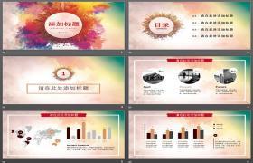 艺术设计PPT模板下载,用于炫目的彩色水彩渲染效果