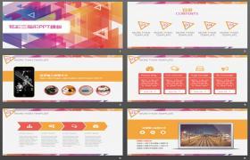 彩色时尚三角背景PPT模板下载,免费下载