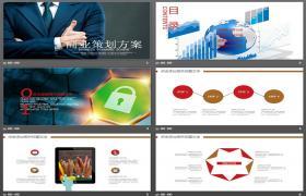 商业融资计划PPT模板下载,商务人士背景:西服和皮革